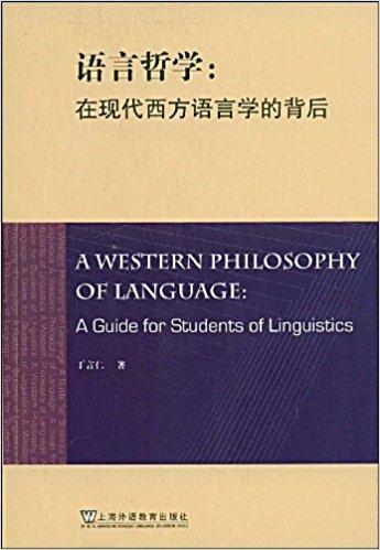 语言哲学:在现代西方语言学的背后