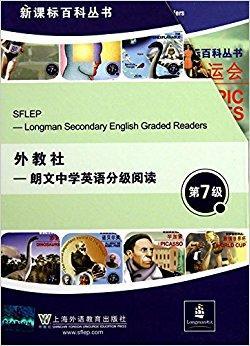 新课标百科丛书(第7级)(套装共14册)