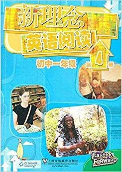 新理念英语阅读(初中1年级)(第4册)