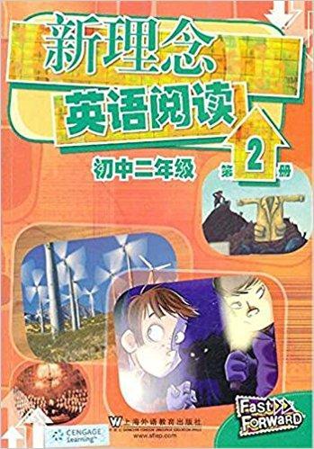 新理念英语阅读:初中2年级(第2册)