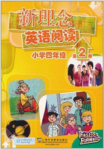 新理念英语阅读:小学4年级(第2册)