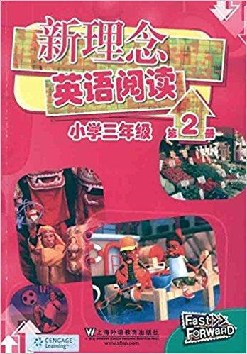 新理念英语阅读:小学3年级(第2册)