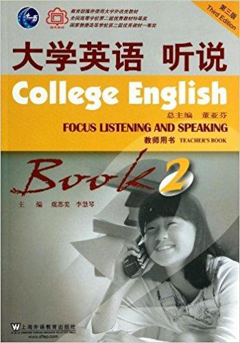 大学英语听说2:教师用书(第3版)