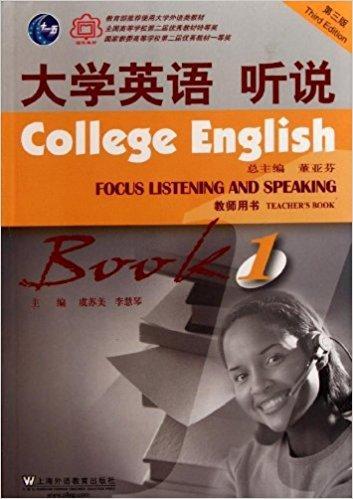 教育部推荐使用大学外语类教材:大学英语听说1(教师用书)(第3版)