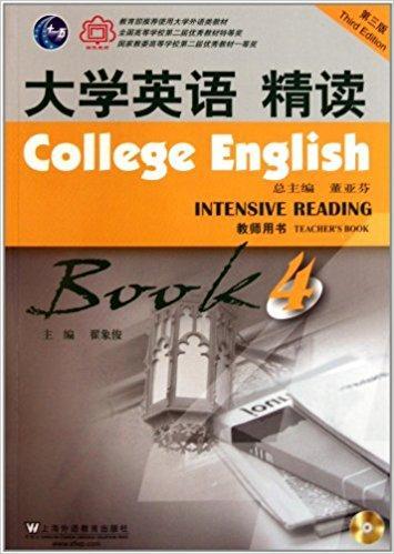 大学英语精读4:教师用书(第3版)(附光盘)