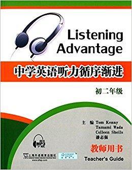 中学英语听力循序渐进:初二年级(教师用书)