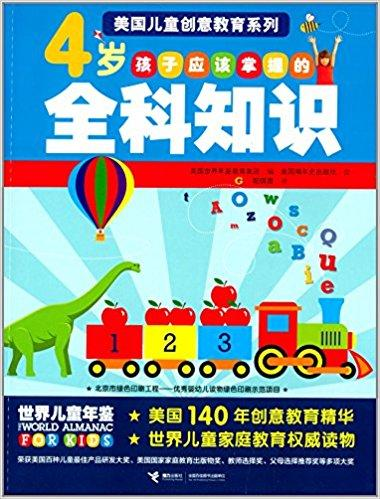 世界儿童年鉴·美国儿童创意教育系列:4岁孩子应该掌握的全科知识