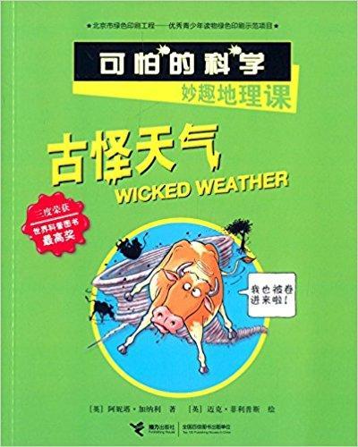 可怕的科学·妙趣地理课:古怪天气