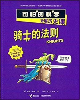 可怕的科学·妙趣历史课:骑士的法则