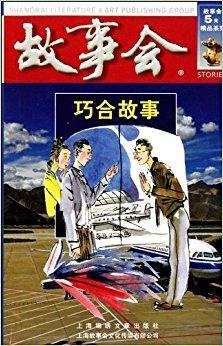 故事会(巧合故事)