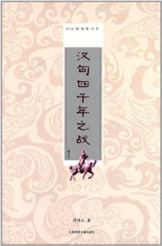 汉匈四千年之战(修订本)