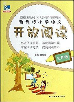 远东阅读:新课标小学语文开放阅读(3年级)