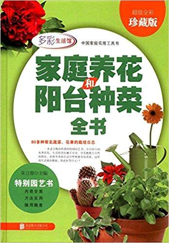 家庭养花和阳台种菜全书(全彩珍藏版)