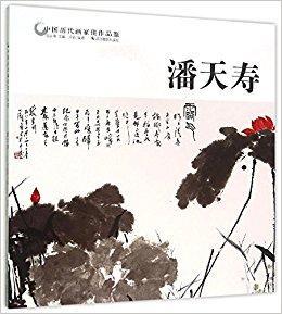 潘天寿 / 中国历代画家佳作品鉴