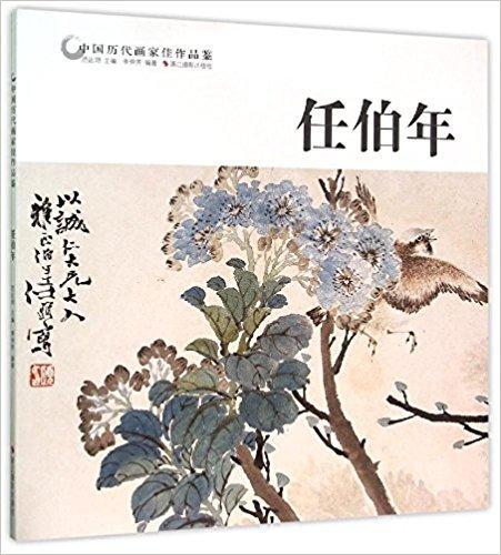 任伯年 / 中国历代画家佳作品鉴