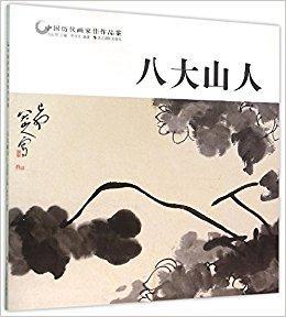 八大山人 / 中国历代画家佳作品鉴