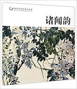 诸闻韵 / 中国历代画家佳作品鉴