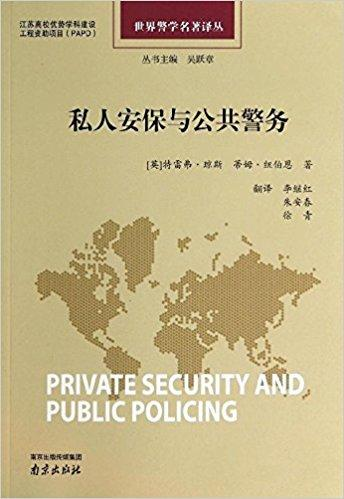 世界警学名著译丛:私人安保与公共警务