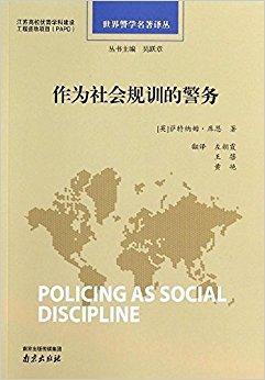 作为社会规训的警务 / 世界警学名著译丛