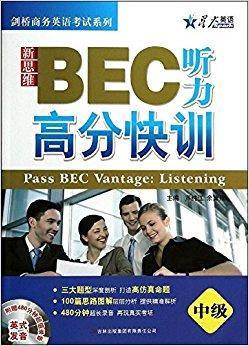 星火英语·剑桥商务英语考试系列:新思维BEC听力高分快训(中级)