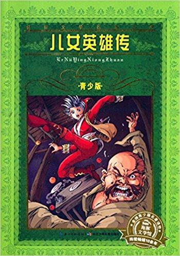 海豚文学馆·世界文学名著宝库·儿女英雄传(青少版)