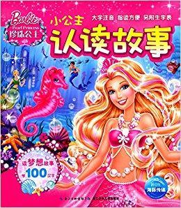 芭比·小公主认读故事:珍珠公主