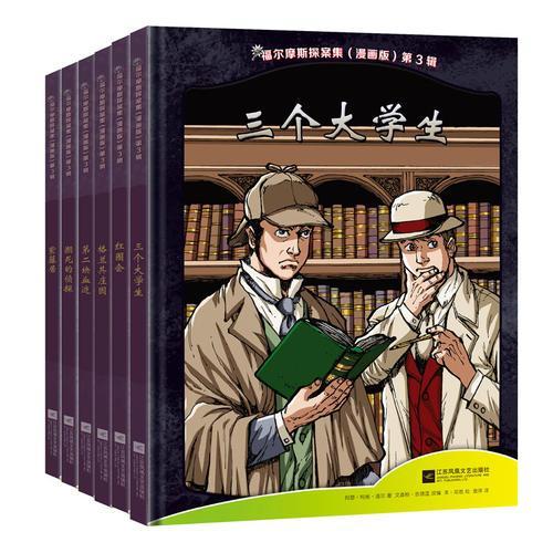 福尔摩斯探案集 (漫画版) 第3辑(全6册)