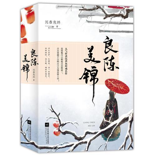 良陈美锦(全2册)