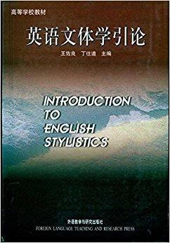 英语文体学引论(新)