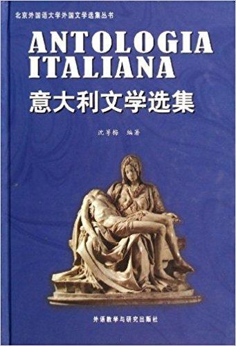 意大利文学选集