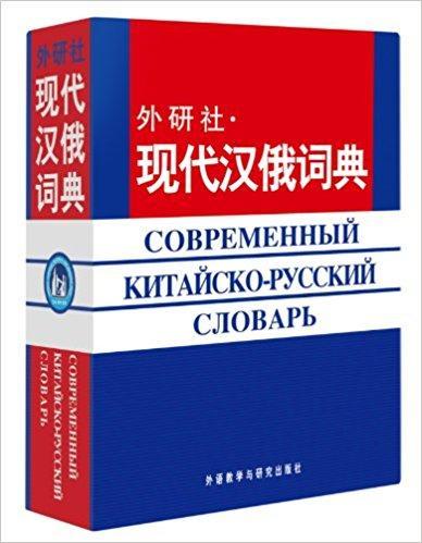 现代汉俄词典(精装)