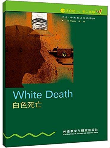 书虫?牛津英汉双语读物:白色死亡(1级)(适合初1、初2年级)