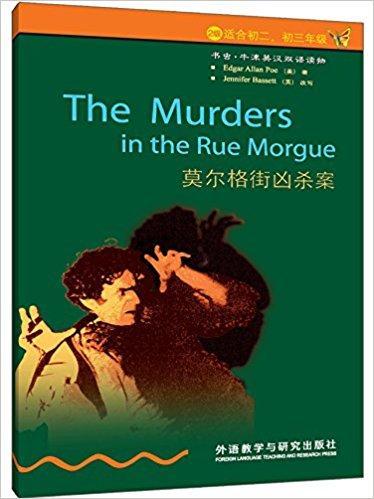书虫?牛津英汉双语读物:莫尔格街凶杀案(2级)(适合初2、初3年级)