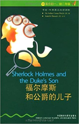 书虫?牛津英汉双语读物:福尔摩斯和公爵的儿子(1级)(适合初1、初2年级)