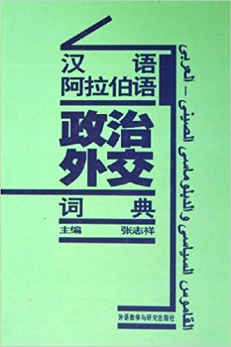 汉语阿拉伯语政治外交词典(精装)