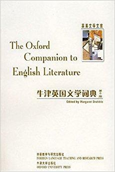 牛津英国文学词典(第6版)