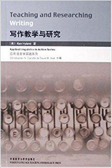 应用语言学实践系列?写作教学与研究
