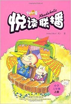 悦读联播(小学6年级上册)(附MP3光盘1张)