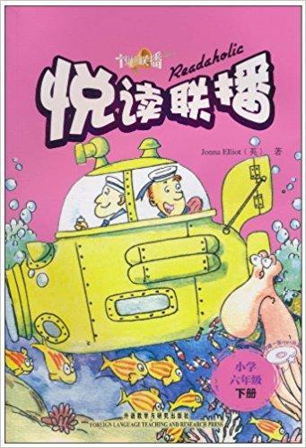 悦读联播(小学6年级下册)(附MP3光盘1张)