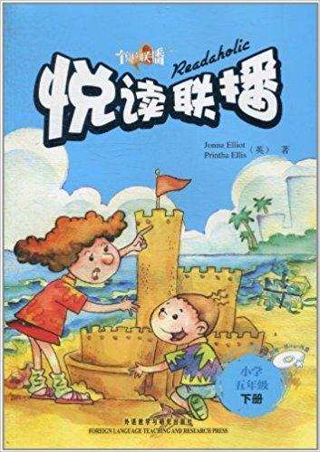 悦读联播(小学5年级下)(附MP3光盘1张)