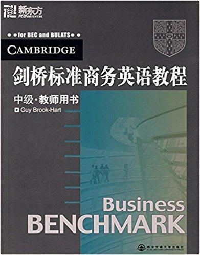 新东方?剑桥标准商务英语教程:中级(教师用书)