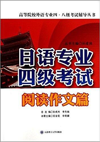 高等院校外语专业四·八级考试辅导丛书:日语专业四级考试(阅读作文篇)