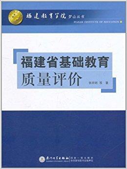 福建省基础教育质量评价