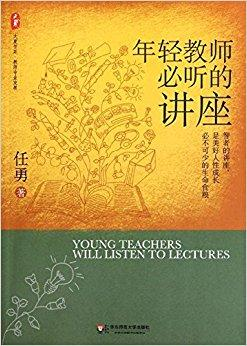 大夏书系:年轻教师必听的讲座
