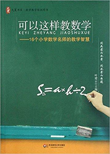 大夏书系?数学教学培训用书?可以这样教数学:16个小学数学名师的教学智慧