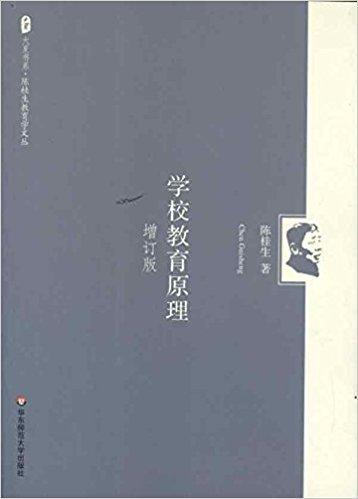 大夏书系?陈桂生教育学文丛:学校教育原理(增订版)