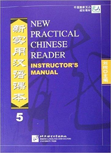 新实用汉语课本5(教师手册)