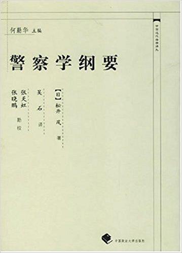 警察学纲要(精) / 中国近代法学译丛