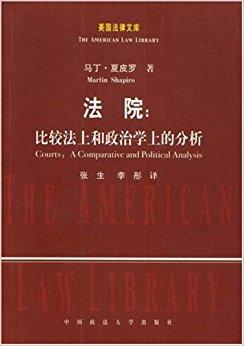 法院--比较法上和政治学上的分析 / 美国法律文库
