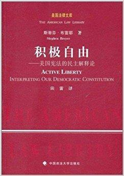 积极自由:美国宪法的民主解释论